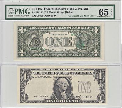 1985. $1. PMG. Gem-65. EPQ. Federal Reserve Note.